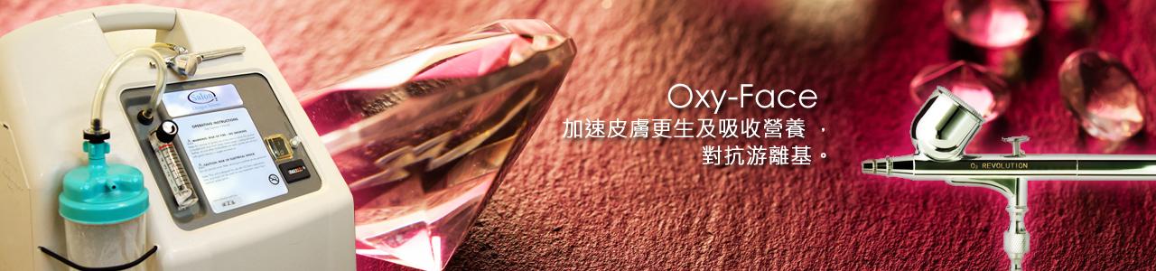 Oxy-Face 注氧活膚療程