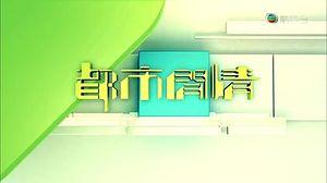 300px-TVB_Pleasure_&_Leisure_2013
