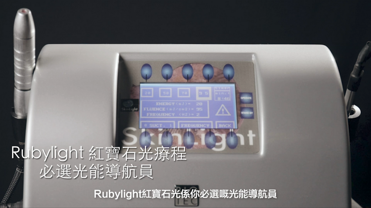 Rubylight 紅寶石光療程